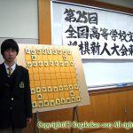 第25回全国高等学校将棋新人大会 2月4日(土)