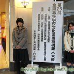 全国高等学校文化連盟将棋新人大会 1月26日(金)