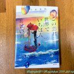 宇山佳祐さんご著書の寄贈 2月4日(月)