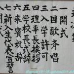 平成31年度 第33回入学式 4月5日(金)