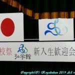 創立32周年記念式典・創立記念特別講演会 4月28日(日)