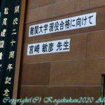 進学講演会 9月28日(月)