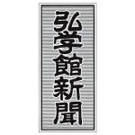 弘学館新聞が発行されました