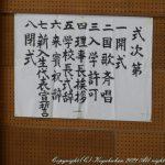 第35回弘学館中学校・高等学校入学式 4月5日(月)