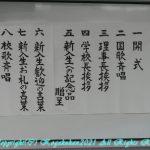 創立34周年開校祭記念式典・記念講演 4月28日(水)