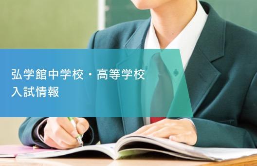 弘学館中学校・高等学校入試情報