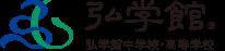 弘学館中学校高等学校