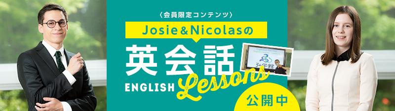 Josie&Nicolasの英会話